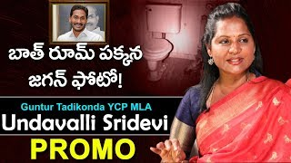 YCP MLA Undavalli Sridevi Interview Promo | BS Talk Show | Top Telugu TV Interviews