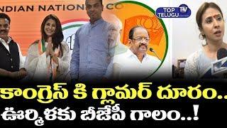 Bollywood Actress Urmila Matondkar Reentry Into BJP | Raam Gopal Varma latest News | Top Telugu TV
