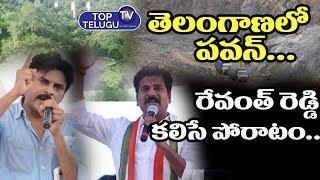 Revanth Reddy Fair On Uranium Digging In Nallamala Forest   Telangana   Pawan Kalyan   Top Telugu TV