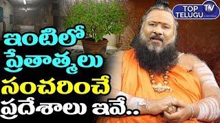 ఇంటిలో ప్రేతాత్మలు  సంచరించే ప్రదేశాలు ఇవే.| Sri Sridhara Swamy | Dharma Sandhehalu | Top Telugu TV