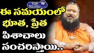 ఈ సమయంలో భూత, ప్రేత, పిశాచాలు సంచరిస్తాయి.. | Sri Sridhara Swamy | Dharma Sandhehalu | Top Telugu TV
