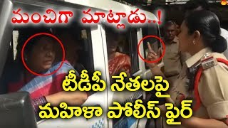 AP Police Fires oN Women TDP Leaders | Telugu News | AP News Latest | Top Telugu TV