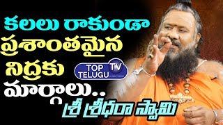 ఎలాంటి కలలు రాకుండా ప్రశాంత నిద్రకు మార్గాలు | Sri Sridhara Swamy | Dharma Sandhehalu |Top Telugu TV