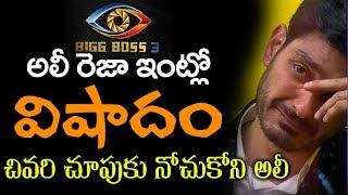 Star Maa Bigg Boss Telugu 3 Contestant Ali Reza Uncle Passed Away | Top Telugu TV