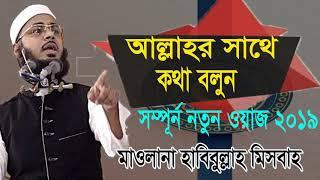 সম্পূর্ন নতুন ওয়াজ ২০১৯ । Bangla Waz Mahfil | Mawlana Habibullah Mesbah Bangla Waz | Islamic BD