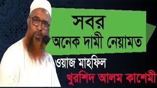সবর অনেক দামী নেয়ামত । বাংলা ওয়াজ ২০১৯ । Mawlana Khurshid Alom Kasemi Waz Mahfil | Bangla Waz Mahfil