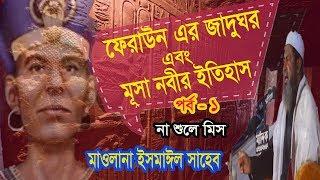 ফেরাউনের জাদুঘরের সাথে মূসা নবীর মোকাবেলা । বাংলা বেষ্ট ওয়াজ মাহফিল । Bangla Waz 2019 | Islamic BD