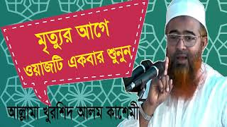 Bangla Waz Mawlana Khurshid Alom Kasemi | New Waz mahfil 2019 | মৃত্যুর আগে অবশ্যই ওয়াজটি শুনুন