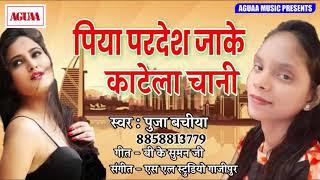 पिया परदेश जाके काटेला चानी - Pooja Bachiya - Piya Pardes Jake Katela Chani - Superhit Bhojpuri Song