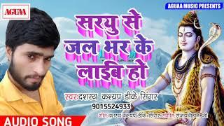 सरयू से जल भर के आईब हो - Dashrath Kashyap DK Singer - Saryu Se Jal Leke Aaib Ho - New Bhakti Song