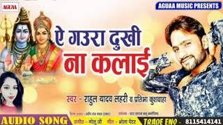 ए गउरा दुखी ना कलाई - Rahul Yadav Lahri & Pratibha Kushwaha - Ae Gaura Dukhi Naa Kalai - Kawar Song