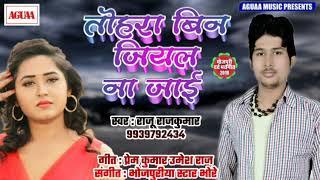 SAD SONG 2019 - तोहरा बिन जियल ना जाई - Raju Rajkumar - Tohra Bin Jiyal Naa Jai - Bhojpuri Sad Song