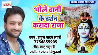भोलेदानी के दर्शन करादा राजा - Rahul Yadav Lahri - BholeDani Ke Darshan Karada Raja - Kawar Bhajan