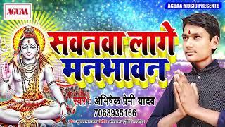 सवनवा लागे मनभावन - Abhishek Premi Yadav का सुपरहिट काँवर भजन - Sawanva Lage Manbhavan - Bolbam Song