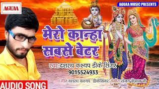 मेरो कान्हा सबसे बेटर - Dashrath Kashyap DK Singer - Mero Kanha Sabse Better - Hindi Shyam Bhajan