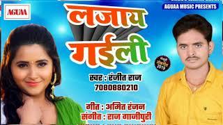 Ranjeet Raj का नया धमाकेदार लोकगीत - लजाय गईली - SUHAGRAT SPECIAL - Lajay Gaili - New Bhojpuri Song