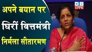 अपने बयान पर घिरीं  Nirmala Sitharaman | 'Auto Sector में आई मंदी के लिए ओला-उबर जिम्मेदार' |