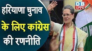 Haryana चुनाव के लिए Congress की रणनीति | अपसी कलह के बाद चुनावी मोड में आई Congress|