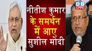 Nitish Kumar के समर्थन में आए Sushil Kumar Modi | डिप्टी CM ने Nitish को बताया बिहार का कप्तान |