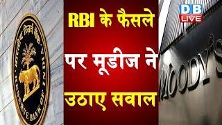 RBI के फैसले पर मूडीज ने उठाए सवाल | RBI |RBI Latest news |लोन-रेपो लिंक से बैंकों की बढ़ेगी मुश्किल