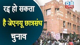 रद्द हो सकता है JNU छात्रसंघ चुनाव | JNU प्रशासन और Election समिति आमने-सामने |#DBLIVE