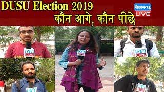 DUSU Student Union election 2019 | किसमें कितना है दम, ABVP, NSUI |#DBLIVE