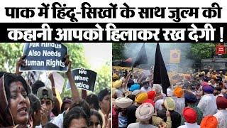 UNHRC को Hindus और Sikhs पर Pak में हो रहा जुल्म क्यों नहीं दिखता ?