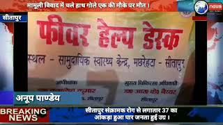 सीतापुर संक्रामक रोग से लगातार 37 का आंकड़ा हुआ पार जनता हुई उग्र ।