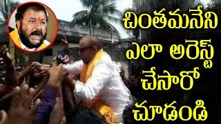 TDP leader Chintamaneni Prabhakar arrested in Duggirala | AP News | Chandrababu Late | Top Telugu TV