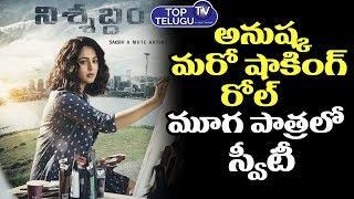 Anushka's Shocking Roll In New Movie Nishabdam | Telugu Latest Movies Trailers 2019 | Top Telugu TV