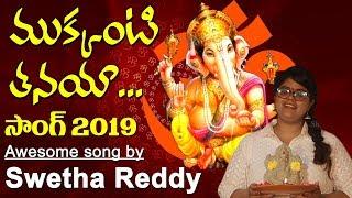 Mukkanti Tanaya Song by Swetha Reddy   Best Ganapathi Song 2019   Top Telugu TV