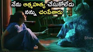 నేను ఆత్మహత్య చేసుకోలేదు నన్ను చంపేశారు || Latast Telugu Movie Scenes