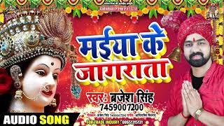 Barjesh Singh Navaratri Dj Songs | Bhojpuri Nonstop Devi Geet | Superhit Bhakti Dj Remix Song