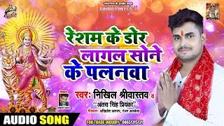 रेशम के डोर लागल - Nikhil Shrivastava - Resam Ke Dor Lagal - New Superhit  Devi Geet 2019