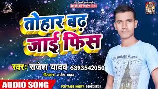 तोहार बढ़ जाई फिस - Rajesh Yadav - Tohar Badh Jaai Ho -Superhit Bhojpuri Songs 2019