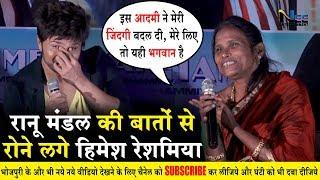 Ranu Mandal की आपबीती सुनकर रोने लगे Himesh Reshamiya | Success Story of Singer Ranu Mandal