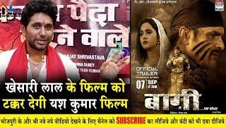 Yash Kumarr की फिल्म कसम पैदा करने वाले की, देगी Khesari Lal की फिल्म Baghi को टक्कर