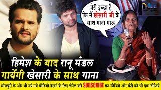 Himesh Reshamiya के बाद Ranu Mandal गा सकती है, भोजपुरी सुपरस्टार Khesari Lal के साथ गाना