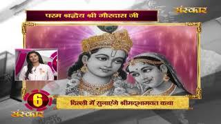 Bhakti Top 10 || 11 September 2019 || Dharm And Adhyatma News ||