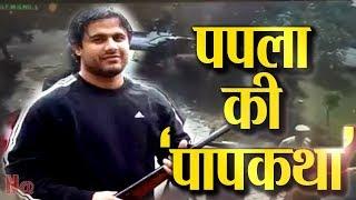 आखिर क्यों चुनी Gangster Papla Gujjar ने अपराध की दुनिया? || Papla Gujjar Khairoli ||
