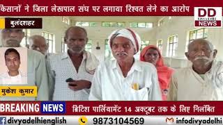 किसानों ने जिला लेखपाल संघ पर लगाया रिश्वत लेने का आरोप || DIVYA DELHI NEWS