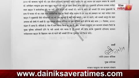 Haryana के CM Manohar Lal Khattar ने अपने ही नेता को दी धमकी, Video Viral