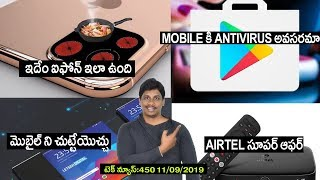 iOS 13 to release,Fake antivirus apps,iphone 11 price,realme,samsung a50s,airtel,infinix hot 8