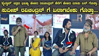 'ಪೈಲ್ವಾನ್' ಚಿತ್ರದ ಭವಿಷ್ಯ ಹೇಳಿದ ರವಿಚಂದ್ರನ್ ಕೆನೆಗೆ ಹೇಳಿದ ಮಾತು ಏನ್ ಗೊತ್ತಾ... || Sudeep || Ravichandran
