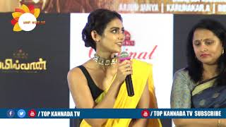 Aakanksha Singh Talk About Pailwaan Movie | Pailwaan Pre Release Function | Kichcha Sudeepa