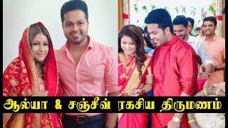 Alya Manasa and Sanjeev married secretly video | அலியா & சஞ்சீவ் ரகசிய திருமணம்
