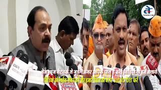 घंटानाद आंदोलन : मध्य प्रदेश में बीजेपी-कांग्रेस आमने सामने | Madhya Pradesh BJP Congress News