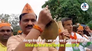 भाजपा का घंटानाद आंदोलन: कमलनाथ सरकार के खिलाफ सड़कों पर | BJP Ghantanaad protest Against Cong govt