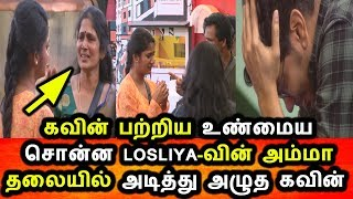 BIGG BOSS TAMIL 3-11th SEPTEMBER 2019-81st FULL EPISODE-DAY 81-BIGG BOSS TAMIL 3 LIVE-Losliya Father