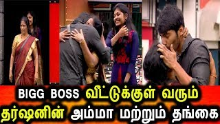 BIGG BOSS TAMIL 3-12th SEPTEMBER 2019-PROMO 1-DAY 81-BIG BOSS TAMIL 3 LIVE-Tharshan Mom And Sister